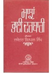 Majha Bhai Darbaari - Book By Jathedar Kirpal Singh