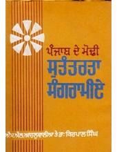 Punjab De Modi Swatantarta Sangramie - Book By M.L Ahluwalia , Dr Kirpal Singh