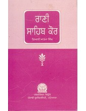 Rani Sahib Kaur - Book By Giani Atma Singh