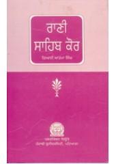 Rani Sahib Kaur - Book By Giani Atma Singh