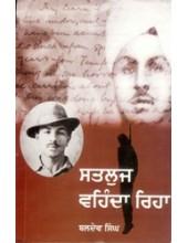 Satluj Vaihainda Riha - Book By Baldev Singh