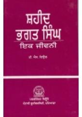 Shaheed Bhagat Singh - Book By Gurdev Singh Deol