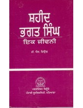 Shaheed Bhagat Singh - Book By J S Deol
