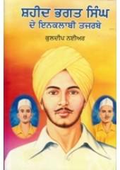 Shaheed Bhagat Singh De Inkalabi Tajarbe - Book By Kuldeep Nayyar