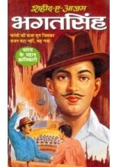 Shaheed - E -Azam Bhagat Singh - Book By Vinod Tiwari