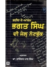 Shaheed - E -Azam Bhagat Singh Di Jail Notebook - Book By Dr. Rajinder Pal Singh