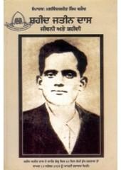 Shaheed Jatin Das Jeevni ate Shaheedi - Book By Malwinderjit Singh Waraich