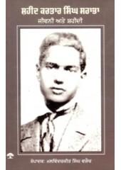Shaheed Kartar Singh Srabha Jeevani ate Shaheedi - Book By Malwinderjit Singh Waraich