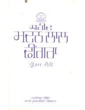 Shaheed Madan Lal Dhingra - Book By Pritam Saini