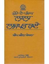 Sher - E - Punjab Lala Lajpat Rai - Book By M L Khosla