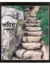 Ahid - Book By Dalvir Kaur