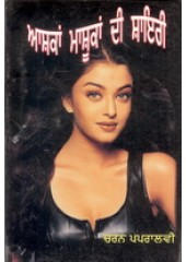 Ashkaan Mashookan Di Shayri - Book By Charan Papralvi