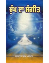Chup Da Sangeet - Book By Gurdas Singh Parmar