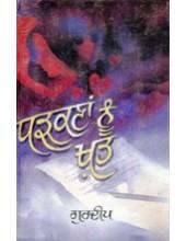 Dharkanan Nu Khat - Book By Gurdeep