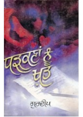 Dharkanan Nu Khat - Book By Gurdeep