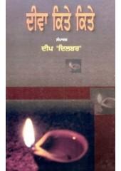 Diwa Kitte Kitte - Book By Deep Dilbar