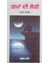 Gamaan Di Lori - Book By Ashok Rahi