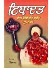Ibadat - Book By E Jindar