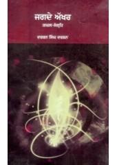 Jagde Akhar - Book By Darshan Singh Darshan