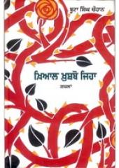 Khayal Khushbo Jiha - Book By Boota Singh Chauhan