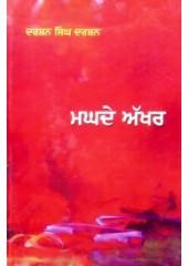Maghde Akhar - Book By Darshan Singh Darshan