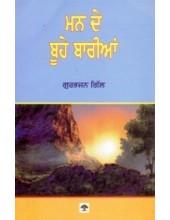 Man De Buhe Barian - Book By Gurbhajan Gill