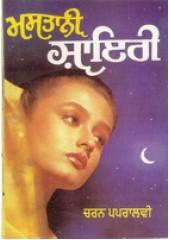 Mastani Shayri - Book By Charan Papralvi