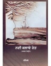 Nadi Kalawe Reit - Book By Deepak