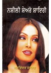 Nashili Shero Shayri - Book By Jaswinder Shayar
