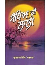 Sandhia Di Lali - Book By Gurdas Singh Parmar