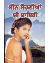 Seen Sohniyan Di Shayri - Book By Charan Papralvi
