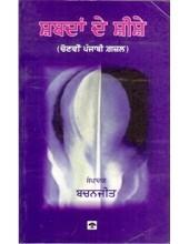 Shabdan De Sheeshe - Book By Bachanjit