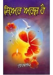 Shair Arz Hai - Book By Gurdeep