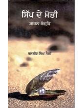 Sipp De Moti -  Book By Balbir Singh Saint