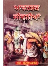 Aadarshak Jeevanian - Book By Giani Amar Singh Ji