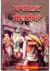 Aadarshak Jeevanian - Book By Giani Amar Singh Ji