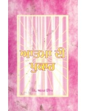 Aatma Di Pukar  - Book By Giani Amar Singh Ji