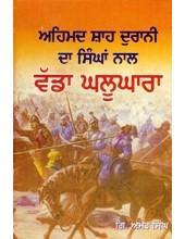 Ahmed Shah Durani Da Singhan Naal Vadda Ghallughara - Book By Giani Amar Singh Ji