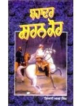 Bahadar Sharan Kaur - Book By Giani Amar Singh Ji