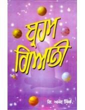 Brahm Giani - Book By Giani Amar Singh Ji