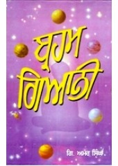 Brahm Giani - Book By Giani Amar Singh Ji