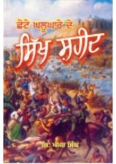 Chhote Ghallughare De Sikh Shaheed - Book By Giani Amar Singh Ji