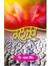 Kaljug - Book By Giani Amar Singh Ji