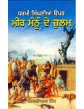 Meer Mannu De Zulam - Book By Giani Amar Singh Ji