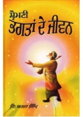 Shromni Bhagtan De Jeevan - Book By Giani Amar Singh Ji