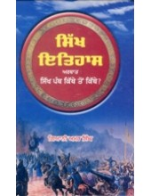 Sikh Itihas - Book By Giani Amar Singh Ji