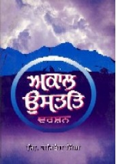 Akaal Ustat Darshan - Book By Giani Harbans Singh