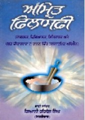 Amrit Philosophy - Book By Giani Harbans Singh
