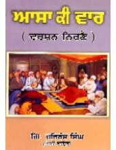 Asa Ki Var Darshan Nirnai - Book By Giani Harbans Singh