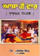 Asa Ki Var Darshan Nirnai - Book By Giani Harbans Singh